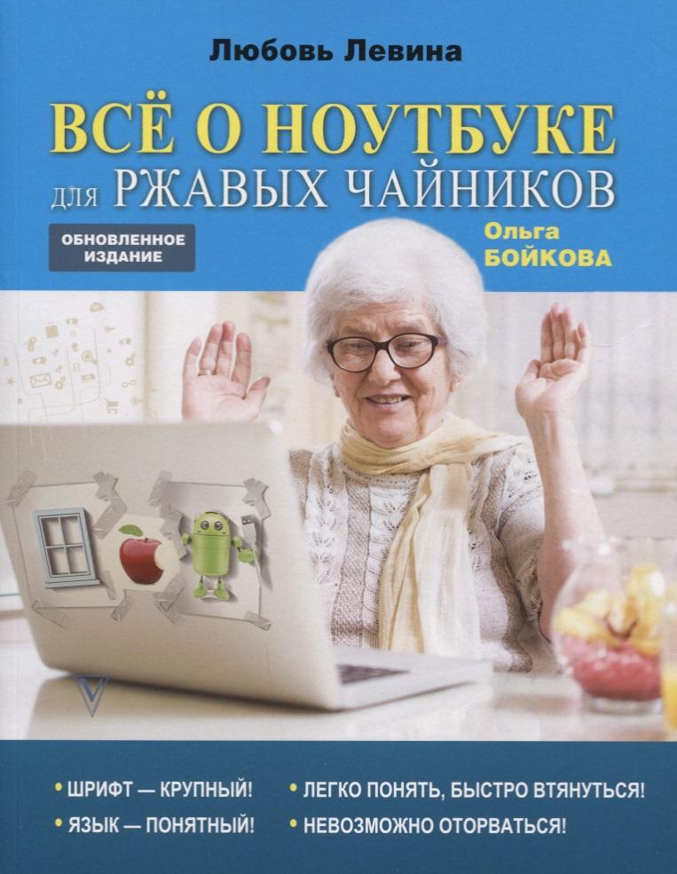 Бойкова О., Левина Л. Все о ноутбуке для ржавых чайников ISBN: 9785171075538