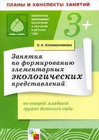 Занятия по формир. элемент. эколог. представлений во второй младшей группе д/с