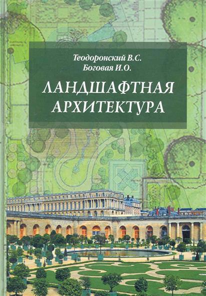 Теодоронский В., Боговая И. Ландшафтная архитектура Учеб. пос. ландшафтная акустика sonance ls48sat