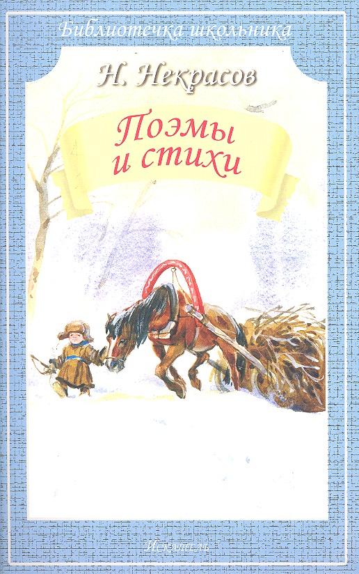 Некрасов Н. Поэмы и стихи некрасов н николай некрасов стихи isbn 9785378278275