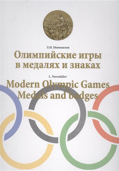 Олимпийские игры в медалях и знаках