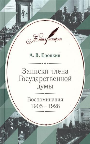 Еропкин А. Записки члена Государственной думы. Воспоминания 1905-1928