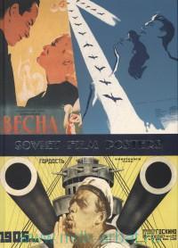 diva film s p a Снопков А., Снопков П., Шклярук А. Soviet film posters 1924-1991