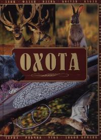 Бертон Ж. Охота ISBN: 5322003444
