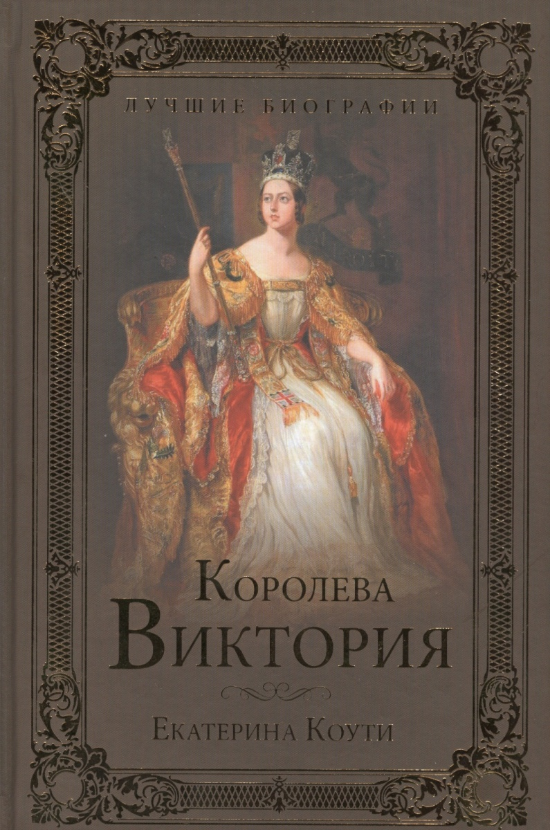 Коути Е. Королева Виктория