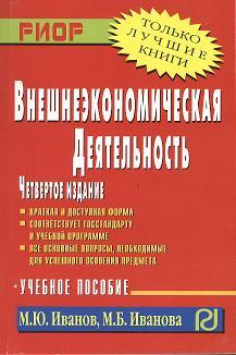 Внешнеэкономическая деятельность: Учебное пособие. Четвертое издание