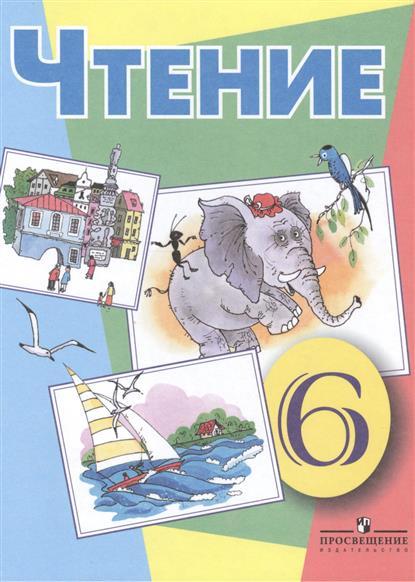 Чтение. 6 класс. Учебник для общеобразовательных организаций, реализующих адаптированные основные общеобразовательные программы