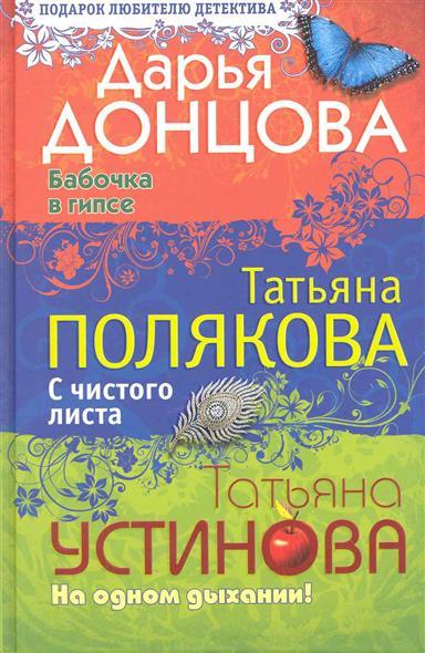 Донцова Д.: Бабочка в гипсе С чистого листа На одном дыхании