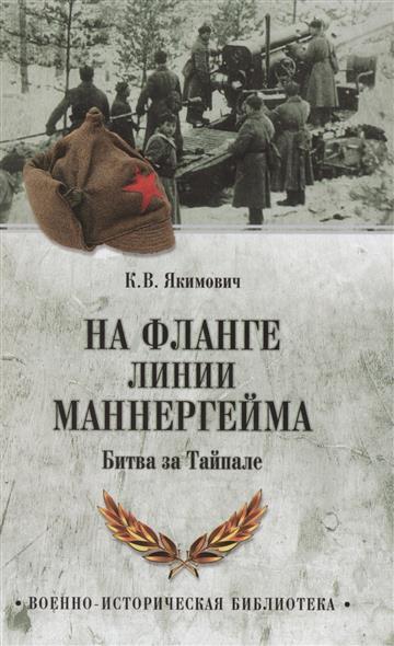 Якимович К. На фланге линии Маннергейма. Битва за Тайпале