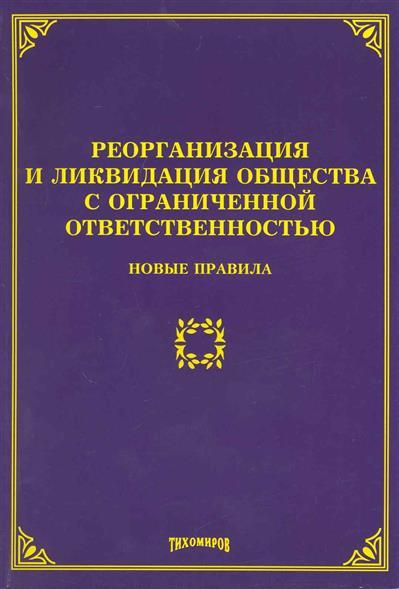 Реорганизация и ликвидация общества с огранич. ответств.