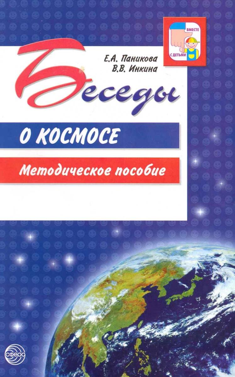 Беседы о космосе Метод. пособие