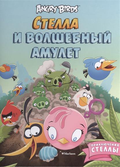 Книга Angry Birds. Стелла и волшебный амулет. Приключения Стеллы. Баканова Е. (ред.)