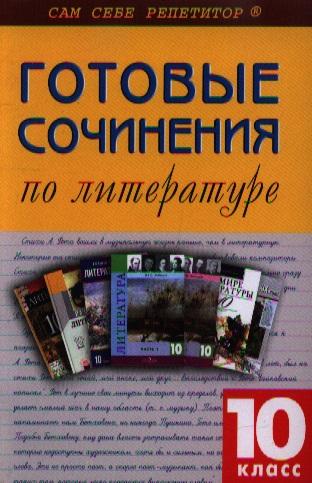 ССР Готовые сочинения по литерат. 10 кл готовые конструкции