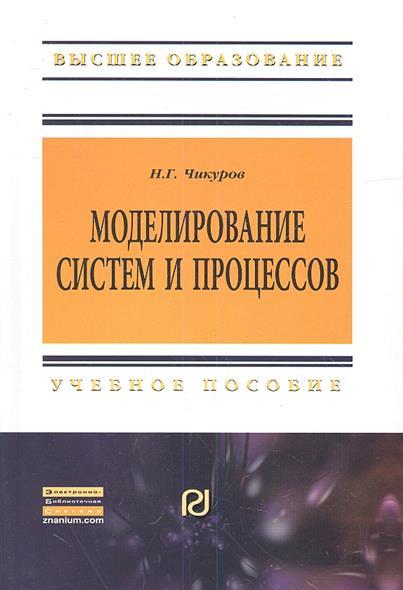 купить Чикуров Н. Моделирование систем и процессов. Учебное пособие недорого