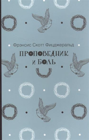 Фицджеральд Ф. Проповедник и боль ISBN: 9785386098414 фицджеральд ф больше чем просто дом