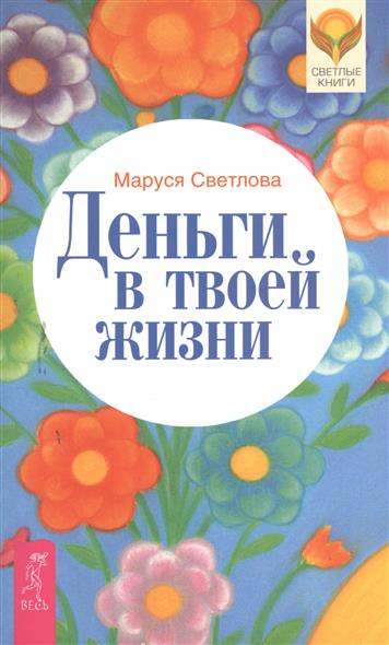 Светлова М. Деньги в твоей жизни деньги в твоей жизни деньги и стресс комплект из 2 книг