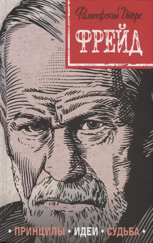 Сердцева Н. Фрейд. Принципы, идеи, судьба ISBN: 9785040953349 цена