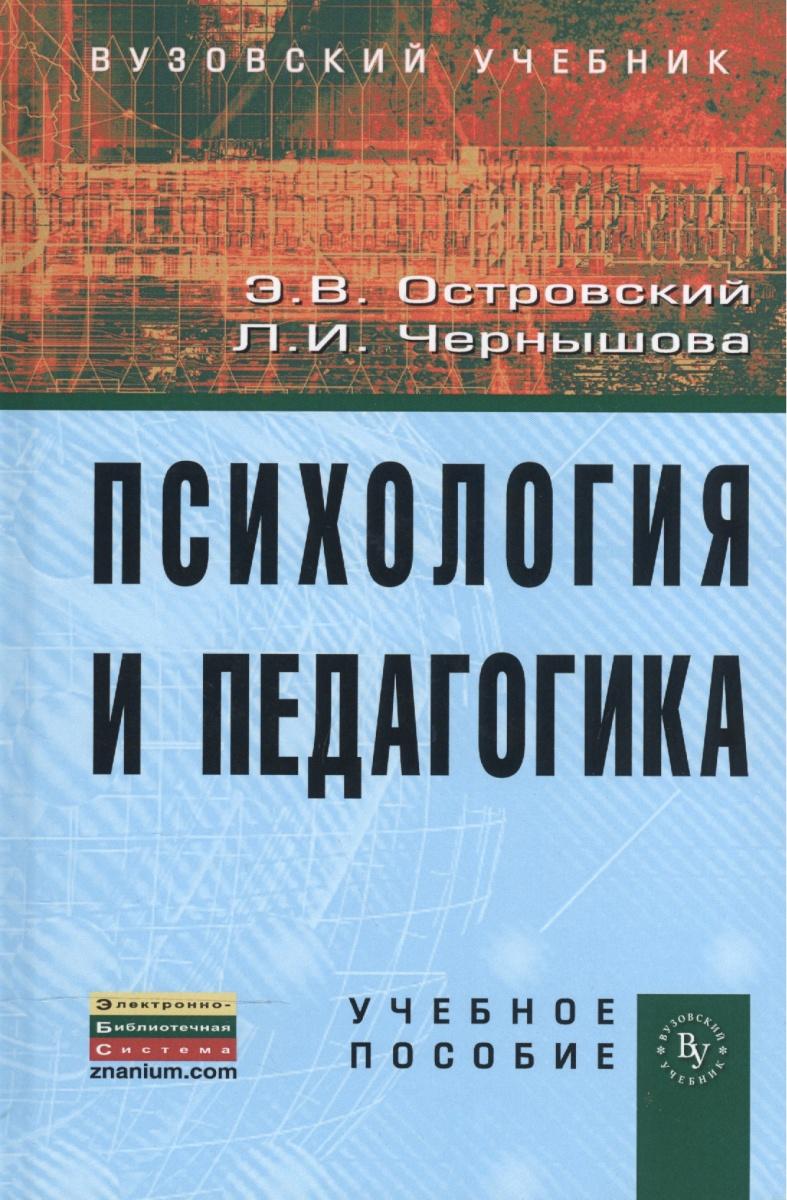 Островский Э. Чернышов Л. Психология и педагогика