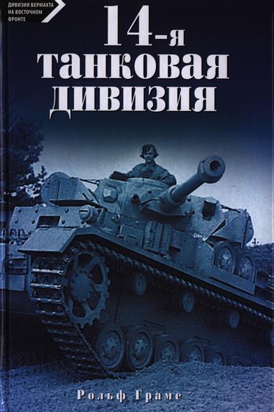Грамс Р. 14-я танковая дивизия. 1940-1945 роман пономаренко 32 я добровольческая гренадерская дивизия сс 30 января
