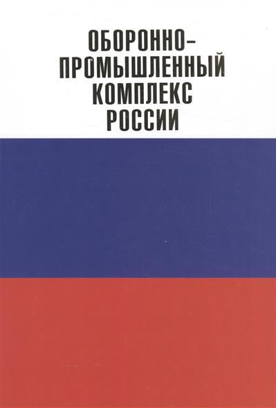 Оборонно-промышленный комплекс России. Промышленность обычных вооружений, боеприпасов и спецхимии