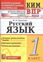 Русский язык. 1 класс