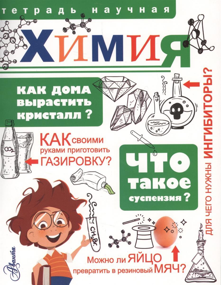 Петров К. (ред.) Химия