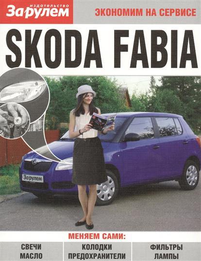 Ревин А. (ред.) Skoda Fabia коврики в салон skoda fabia fabia scout 2007