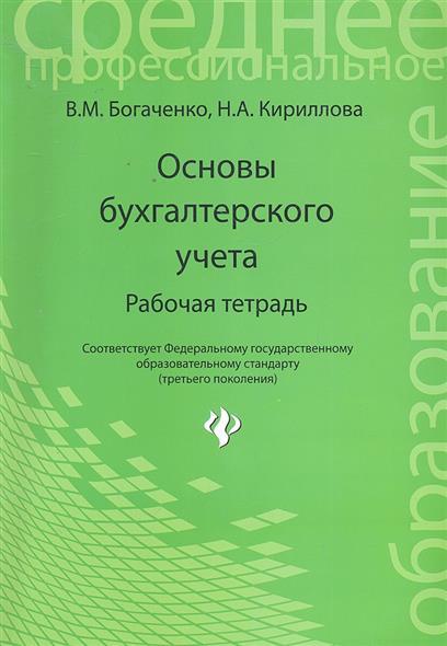 Богаченко В.: Основы бухгалтерского учета Рабочая тетрадь