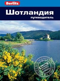 Феллоуз Э., Уэстон Х. Шотландия. Путеводитель