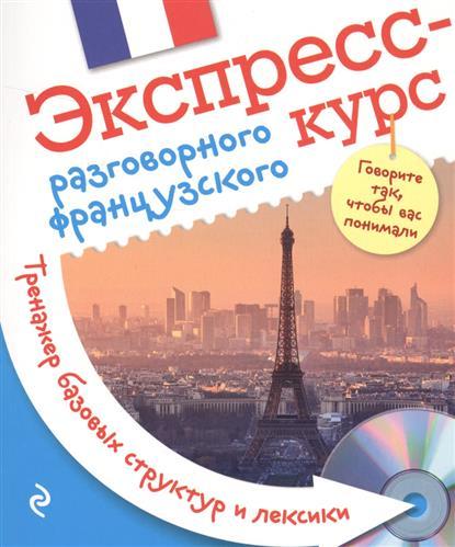 Экспресс-курс разговорного французского. Тренажер базовых структур и лексики (+CD)