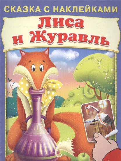 Шестакова И. (ред.) Лиса и Журавль