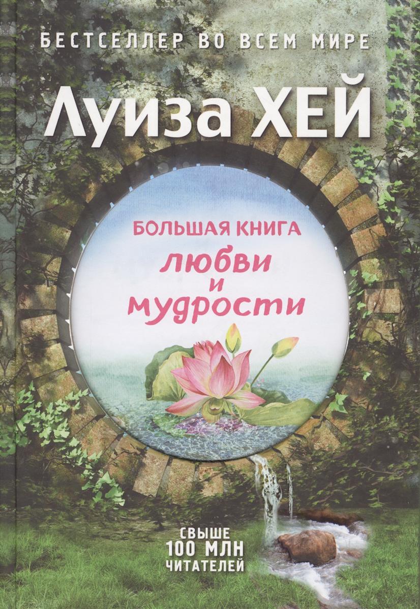 Хей Л. Большая книга любви и мудрости инна криксунова большая книга женской мудрости