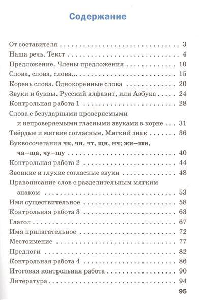Проверочные и контрольные работы по русскому языку. 2 класс.