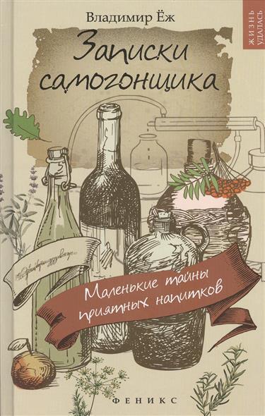 Записки самогонщика: маленькие тайны приятных напитков
