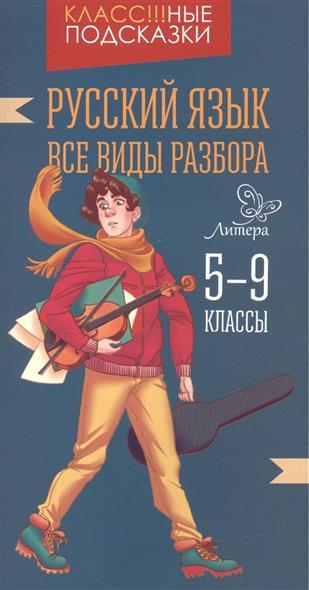 Стронская И.: Русский язык. Все виды разбора. 5-9 классы