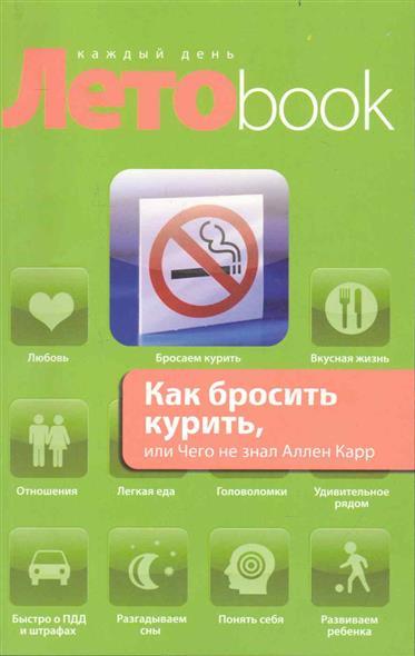 Левшин В. Как бросить курить или Чего не знал Аллен Карр
