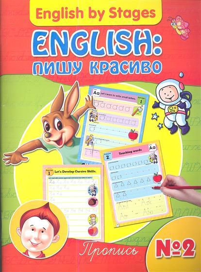 English: пишу красиво. Пропись № 2