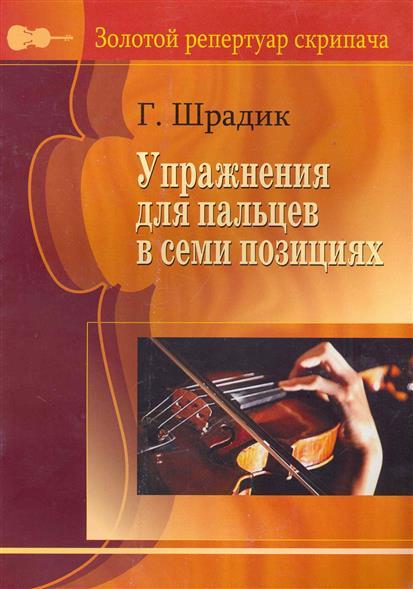 Шрадик Г. Упражнения для пальцев в семи позициях Для скрипки