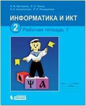 Информатика и ИКТ Раб. тетр. для 2 кл. Ч. 1
