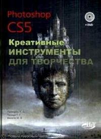 Прохоров А., Прокди Р., Финков М. Photoshop CS5 Креативные инструменты для творч.
