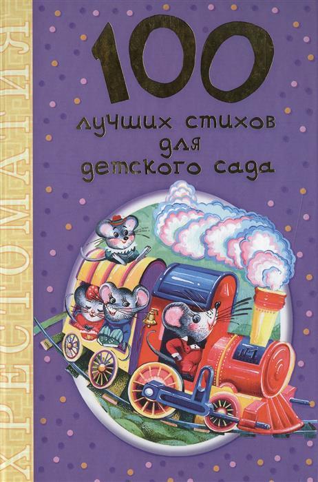 Барто А., Маршак С., Михалков С. И др. 100 лучших стихов для детского сада гель nivea nivea ni026lwviu43