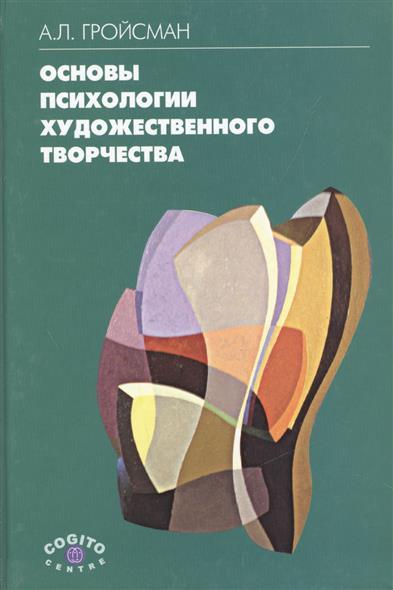 Гройсман А. Основы психологии художественного творчества. Учебное пособие ISBN: 5893530985 природа художественного творчества