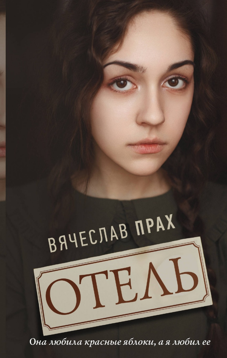 Прах В. Отель прах в дешевый роман