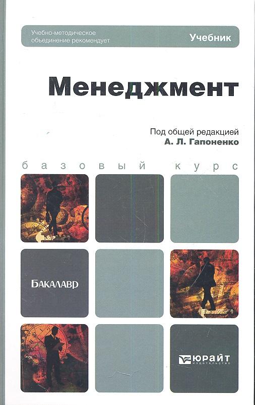 Гапоненко А. (ред.) Менеджмент. Учебник для бакалавров минашкин в ред статистика учебник для бакалавров