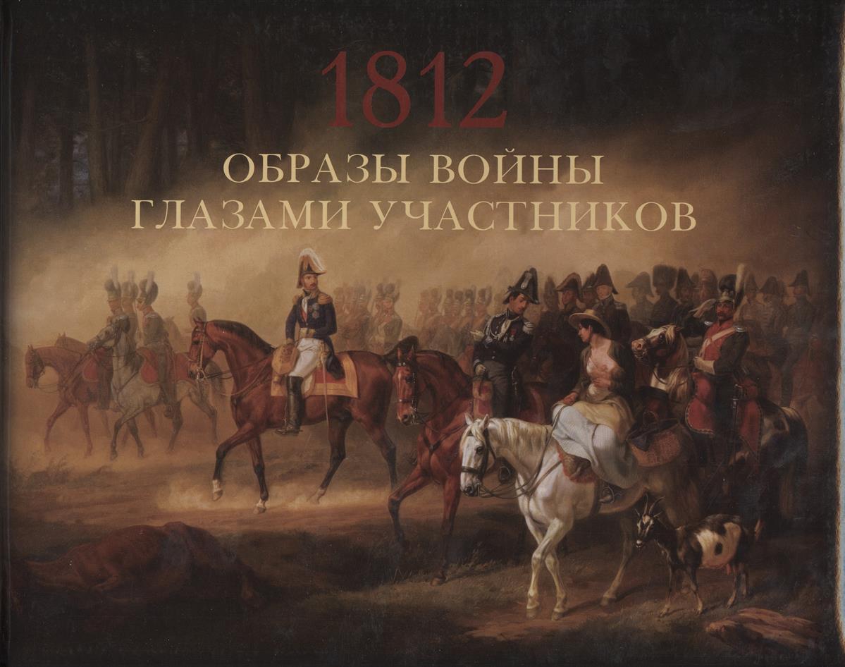 Леонов О. (сост.) Образы войны 1812 года глазами участников ISBN: 9785903389643