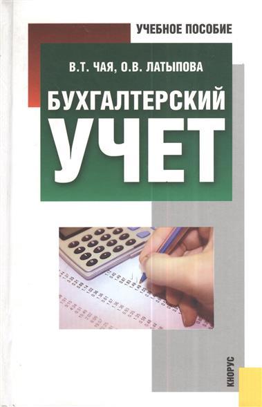 Чая В.: Бухгалтерский учет