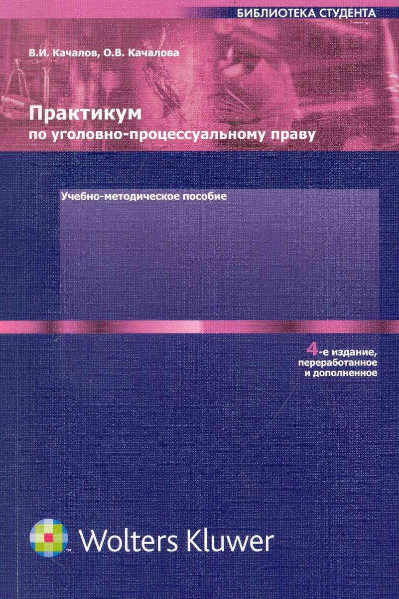 Уголовному праву решебник по козаченко практикум