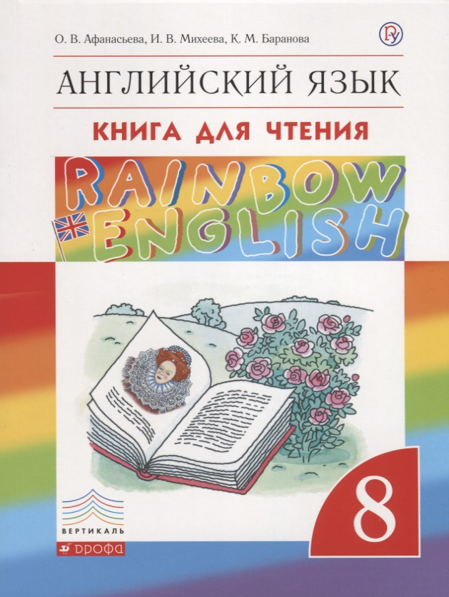 Афанасьева О., Михеева И., Баранова К. Rainbow English. Английский язык. 8 класс. Книга для чтения 1pcs gu10 mr16 smd2835 led bulb e27 220v 230v spotlight 4w 6w 8w 48leds 60leds 80leds spot light cree bulb