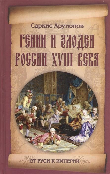 Арутюнов С. Гении и злодеи России XVIII века шейкер be first 350ml lime green ts 1349 gre