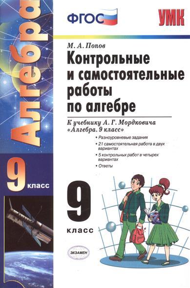 Контрольные и самостоятельные работы по алгебре. 9 класс. К учебнику А.Г. Мордковича